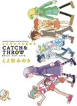 とよ田みのる短編集 CATCH&THROW (ゲッサン少年サンデーコミックススペシャル)