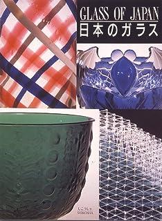 日本のガラス Glass of Japan