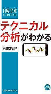 テクニカル分析がわかる (日本経済新聞出版)