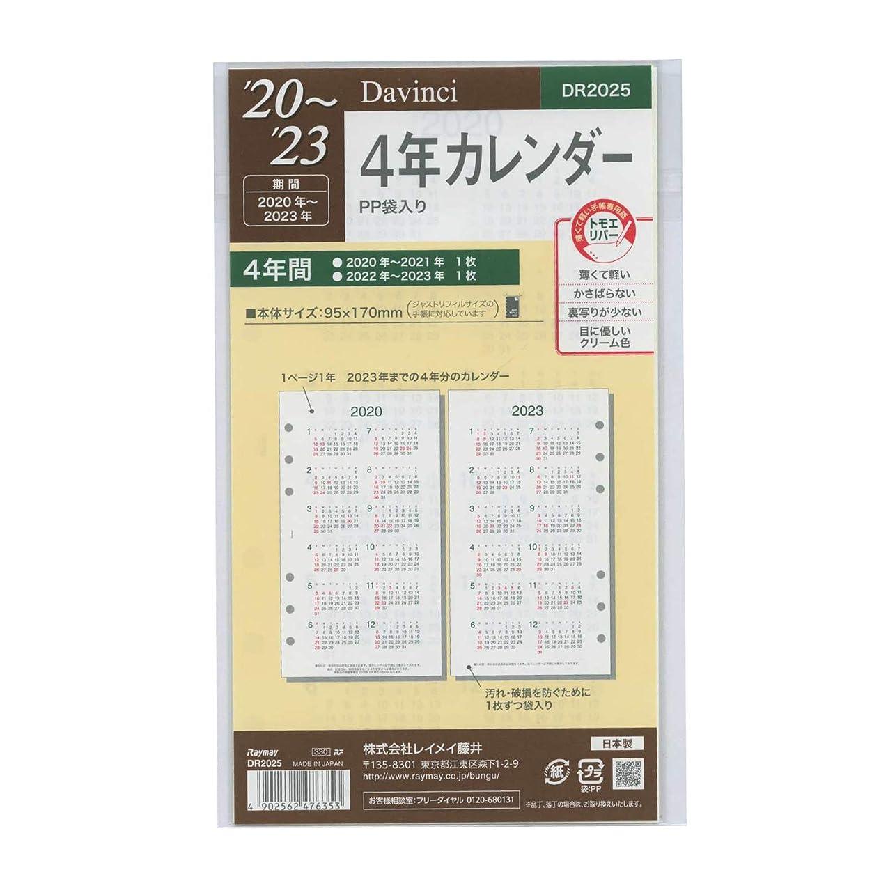 時々間に合わせオート2020年版 バイブルサイズ ダ?ヴィンチ 4年カレンダー システム手帳リフィル DR2025