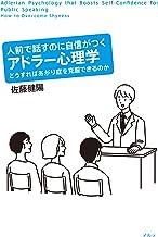 表紙: 人前で話すのに自信がつくアドラー心理学: どうすればあがり症を克服できるのか | 佐藤 健陽