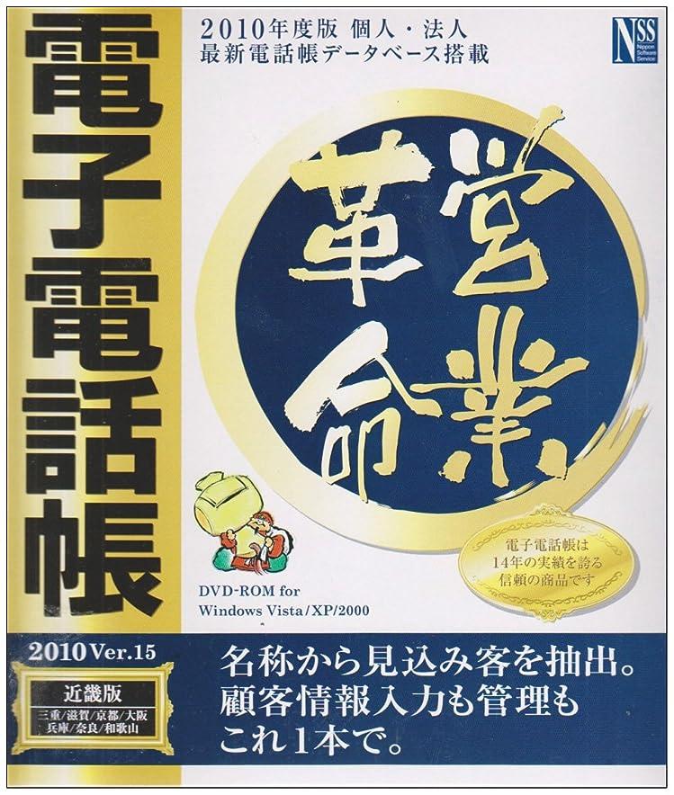 ささやきいつ傷跡電子電話帳2010 Ver.15 近畿版
