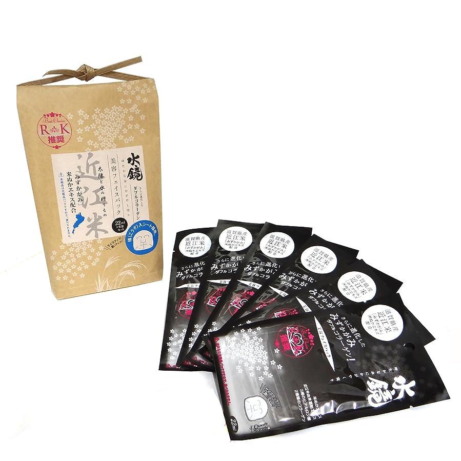 気体の報告書粘り強い水鏡美容フェイスパック米袋6包セット22ml
