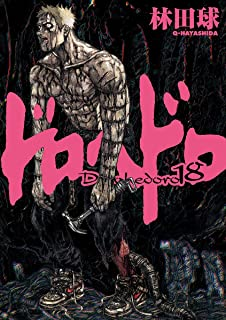 ドロヘドロ(18) (IKKI COMIX)