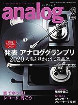 アナログ(analog) Vol.67 (2020-04-05) [雑誌]
