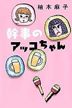 表紙: 幹事のアッコちゃん   柚木麻子