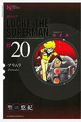 超人ロック 完全版 (20)プリムラ Kindle版