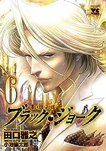 表紙: ブラック・ジョーク 6 (ヤングチャンピオン・コミックス)   小池倫太郎