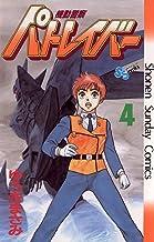 表紙: 機動警察パトレイバー(4) (少年サンデーコミックス) | ゆうきまさみ