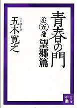 表紙: 青春の門 第五部 望郷篇 【五木寛之ノベリスク】 (講談社文庫) | 五木寛之
