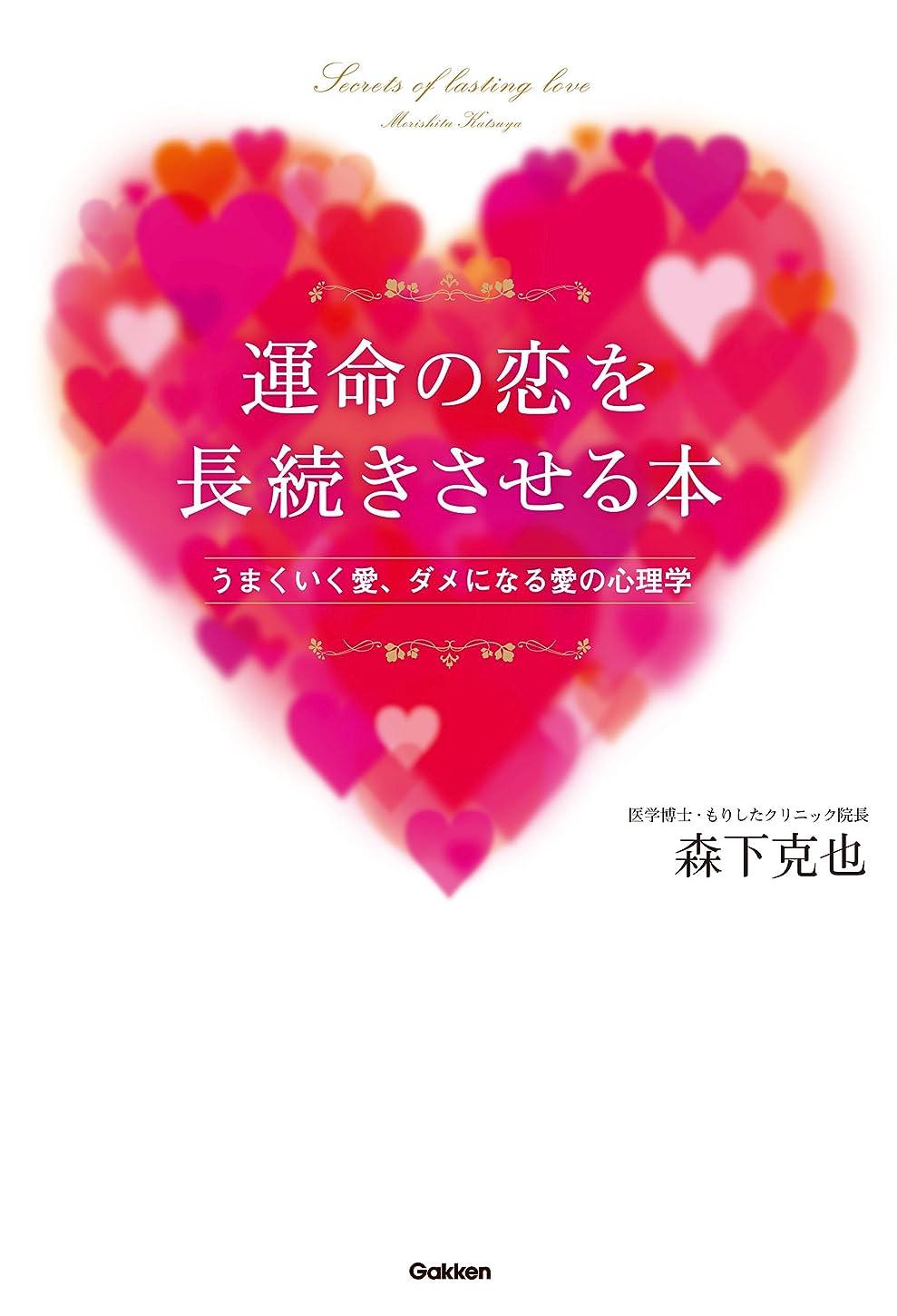 新年説明物足りない運命の恋を長続きさせる本 うまくいく愛、ダメになる愛の心理学