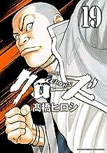 表紙: 新装版 クローズ 19 (少年チャンピオン・コミックス エクストラ) | 高橋ヒロシ