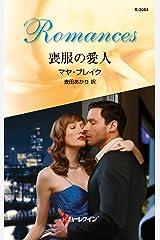 喪服の愛人 (ハーレクイン・ロマンス) Kindle版