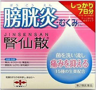 【第2類医薬品】腎仙散 21包 ×2