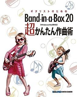 ギタリストのための Band-in-a-Box 20 超かんたん作曲術