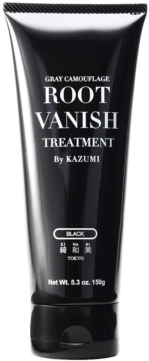 ヒープ世界タンパク質Root Vanish 白髪染め (ブラック) ヘアカラートリートメント 男女兼用 [100%天然成分 / 無添加22種類の植物エキス配合]