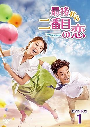 最後から二番目の恋~beautifuldays DVD-BOX1