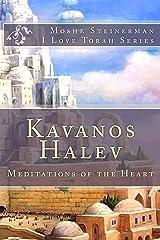 Kavanos Halev: Meditations of the Heart (I Love Torah Series) Kindle Edition