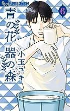表紙: 青の花 器の森(6) (フラワーコミックスα) | 小玉ユキ