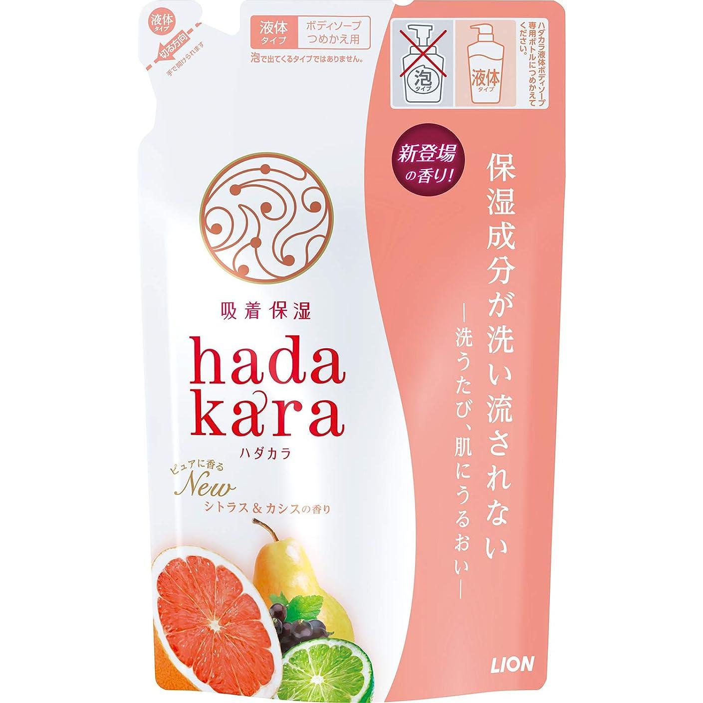 著作権見積り本物hadakara(ハダカラ)ボディソープ シトラス&カシスの香り つめかえ 360ml