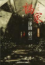表紙: 禍家(まがや) (光文社文庫) | 三津田 信三