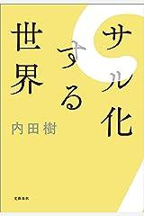 サル化する世界 (文春e-book) Kindle版