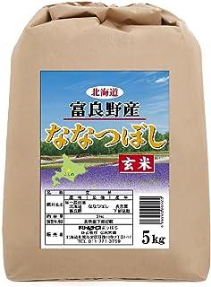 北海道富良野市山部産 玄米 ななつぼし 5kg 平成30年産