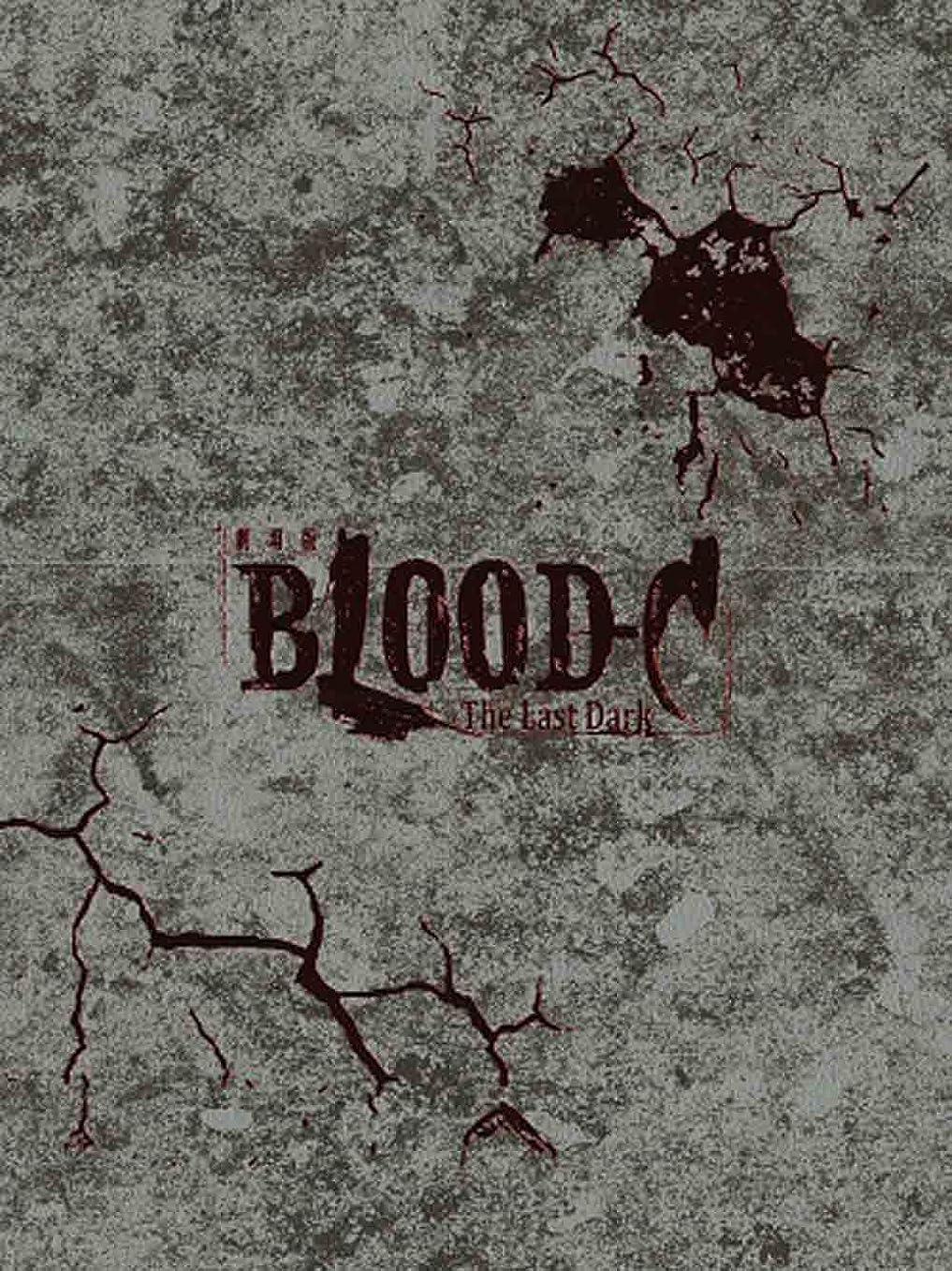 フェローシップ充実偶然劇場版 BLOOD-C The Last Dark(完全生産限定版) [Blu-ray]