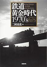 鉄道黄金時代1970's ディスカバー・ジャパン・メモリーズ