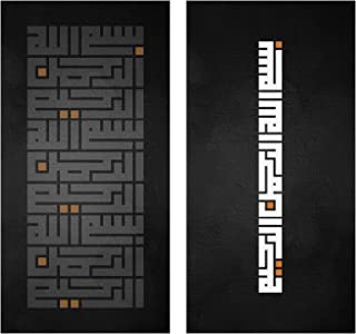 Islamic wall Art from Ewan, printed on canvas , hidden wooden frame, Set 2 pieces total size 120x120