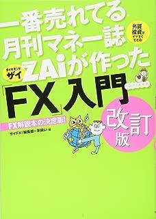 一番売れてる月刊マネー誌ザイが作った「FX」入門 改訂版