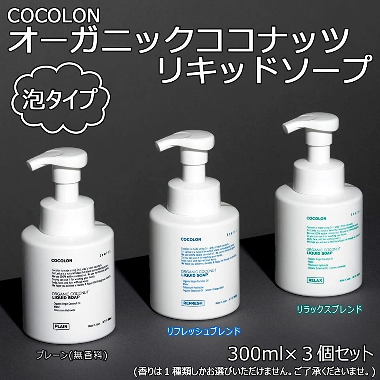 同性愛者流産不満COCOLON ココロン オーガニックココナッツリキッドソープ 泡タイプ 300ml 3個セット【同梱?代引不可】 ■3種類の内「リラックスブレンド」のみです
