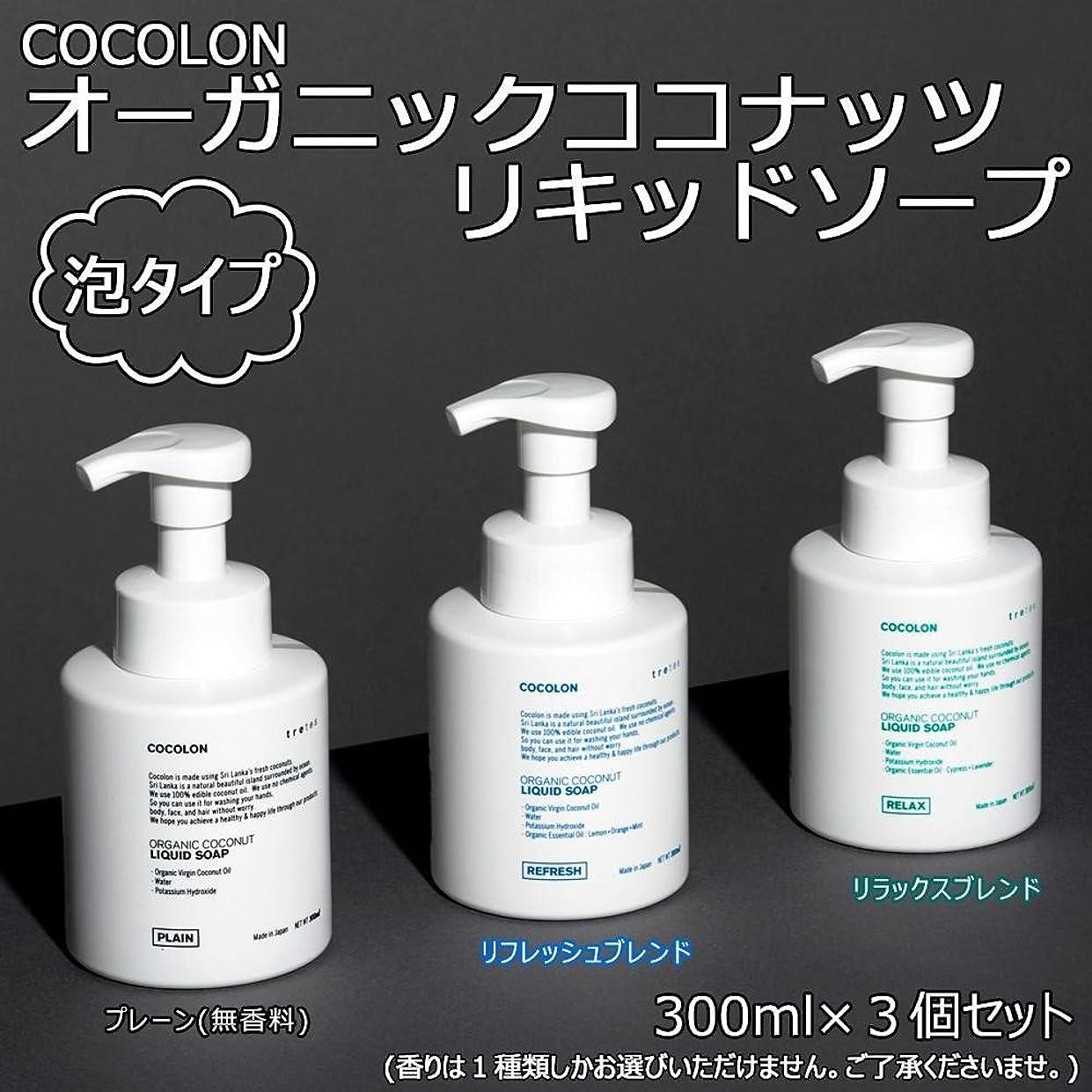 エッセンス地元敬意COCOLON ココロン オーガニックココナッツリキッドソープ 泡タイプ 300ml 3個セット【同梱?代引不可】 ■3種類の内「リフレッシュブレンド」のみです