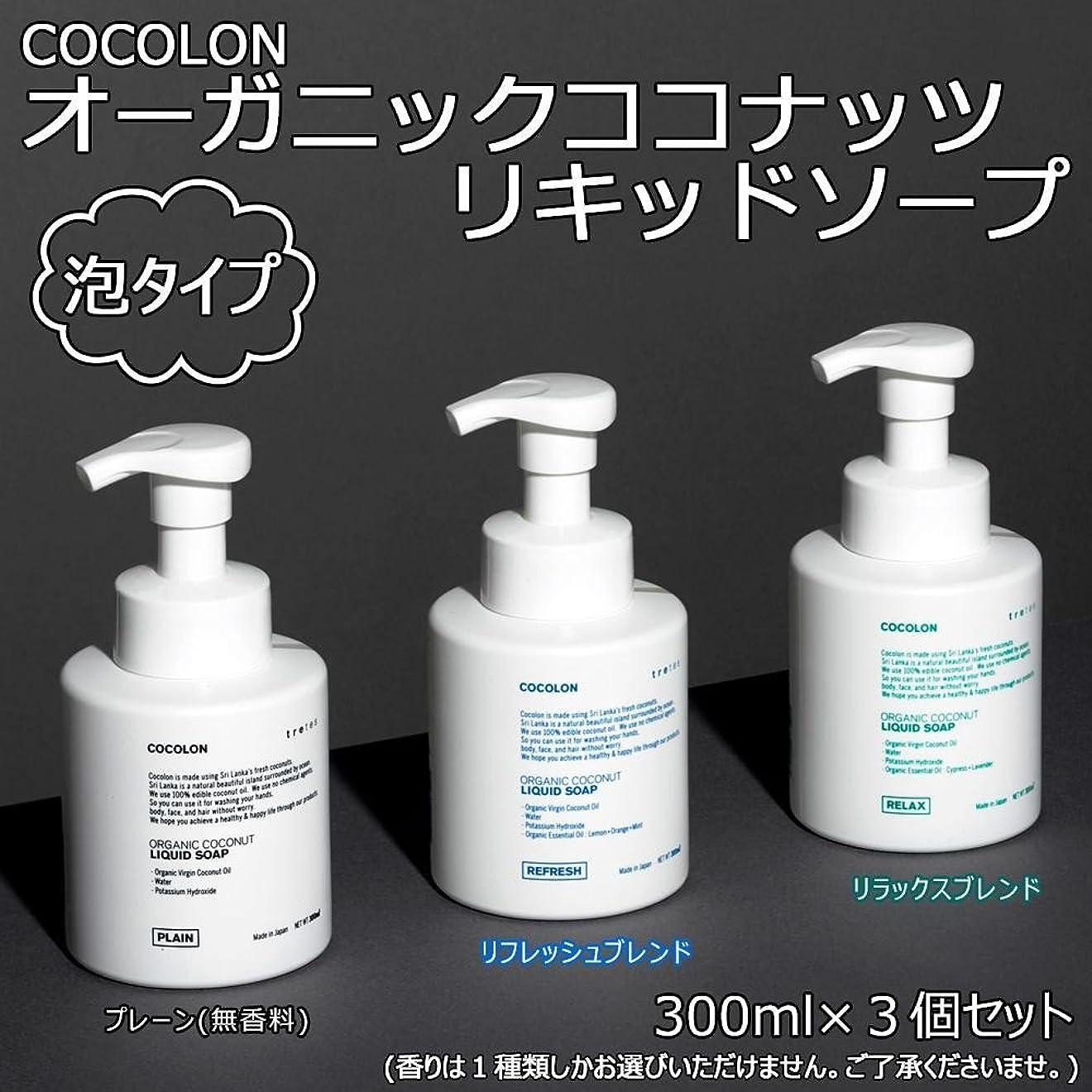 世紀連続的スポンジCOCOLON ココロン オーガニックココナッツリキッドソープ 泡タイプ 300ml 3個セット【同梱?代引不可】 ■3種類の内「プレーン(無香料)」のみです