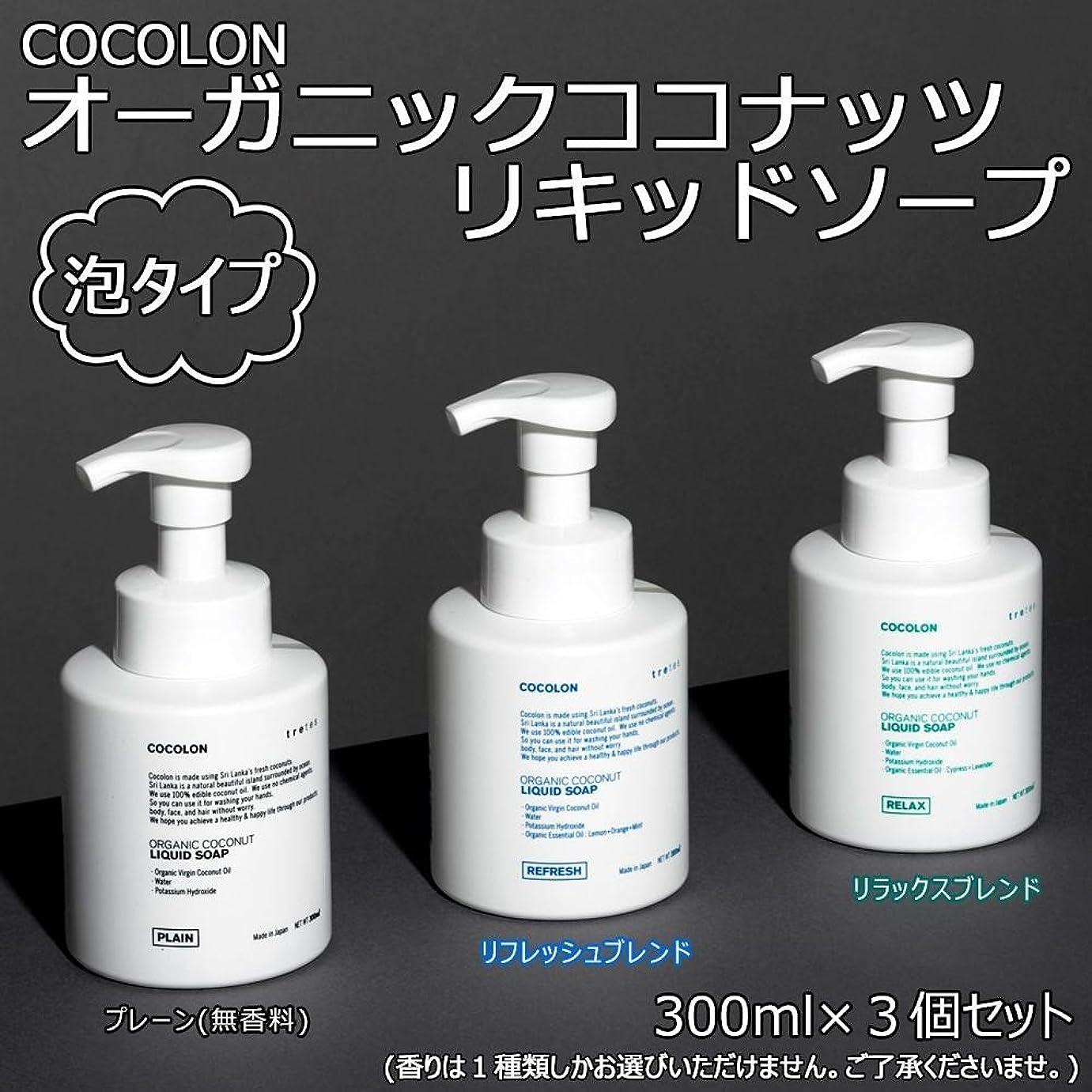 コカイン悩み軽量COCOLON ココロン オーガニックココナッツリキッドソープ 泡タイプ 300ml 3個セット【同梱?代引不可】 ■3種類の内「プレーン(無香料)」のみです