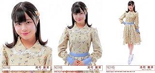 【清司麗菜】 公式生写真 NGT48 世界はどこまで青空なのか? 封入特典 3種コンプ...