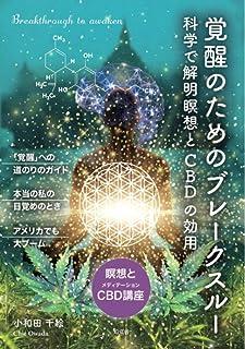 覚醒のためのブレークスルー――科学で解明[瞑想とCBD]の効用