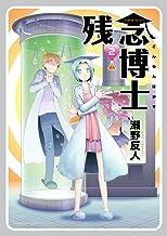 表紙: 残念博士(2) (角川コミックス・エース・エクストラ) | 瀬野 反人