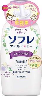 ソフレ マイルド・ミー ミルク入浴液夢みるホワイトラベンダーの香り(本体) 入浴剤 夢見るホワイトラベンダーの香りの 保湿タイプ入浴液 720mL