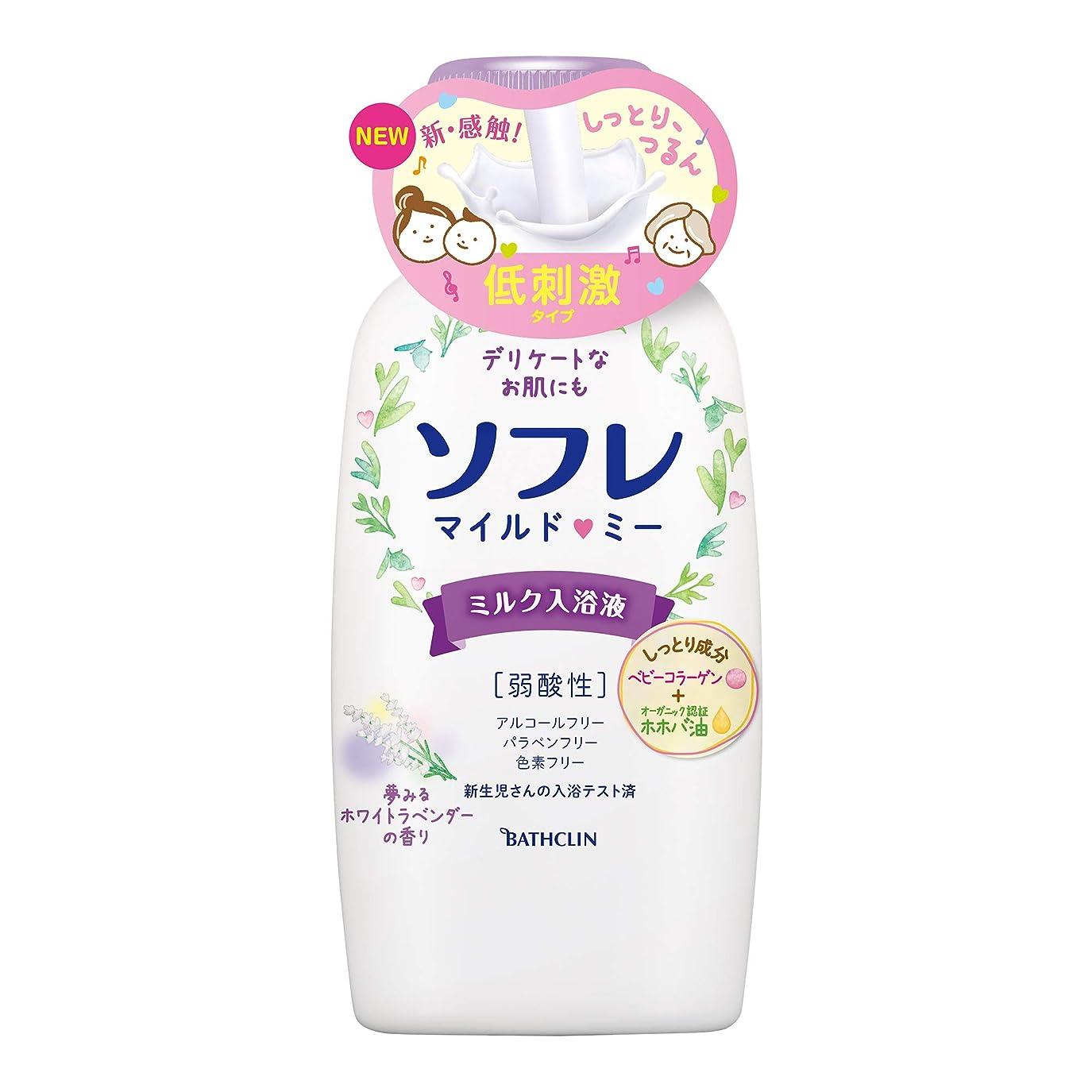アンソロジー致死道徳のバスクリン ソフレ入浴液 マイルド?ミー ミルク 夢みるホワイトラベンダーの香り 本体720mL保湿 成分配合 赤ちゃんと一緒に使えます。