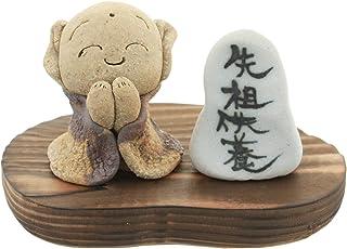彩生陶器 置物 茶色 9cm 有田焼 お地蔵様 (小) 先祖供養 73085