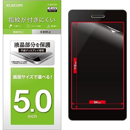 エレコム スマホ 液晶保護フィルム 汎用 5.0インチ用 防指紋 反射防止 [日本製] P-50FLFH
