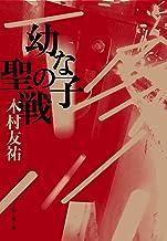 表紙: 幼な子の聖戦 (集英社文芸単行本) | 木村友祐