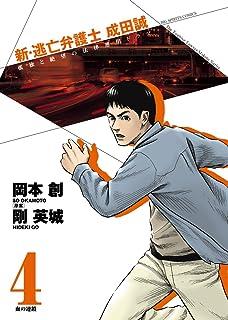 新・逃亡弁護士 成田誠 4 (ビッグコミックス)