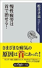 表紙: 慢性疲労は首で治せる! (角川oneテーマ21) | 松井 孝嘉