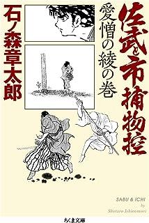佐武と市捕物控 愛憎の綾の巻 (ちくま文庫)