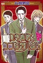 表紙: ロマンス・コンシェルジュ (花恋) | 九州男児