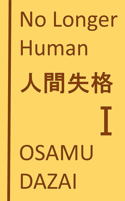 音節バングバストLearning to Read Japanese: Japanese Literature: No Longer Human -  I