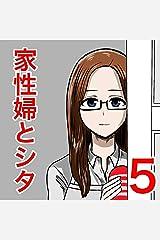 家性婦とシタ5: ゴロゴロ Kindle版
