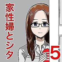 家性婦とシタ5: ゴロゴロ